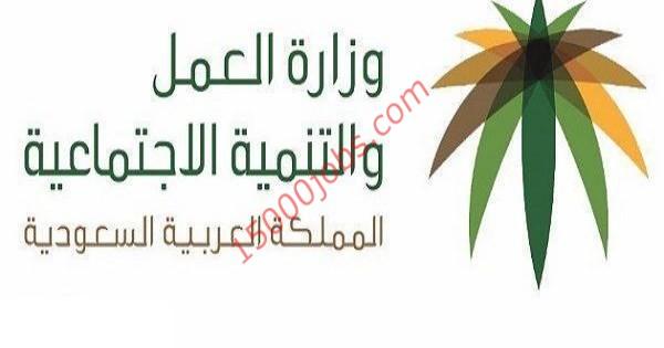 وظائف السعودية لغير السعوديين