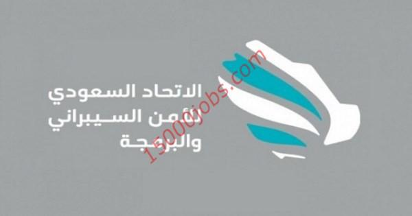 الاتحاد السعودي للأمن السيبراني