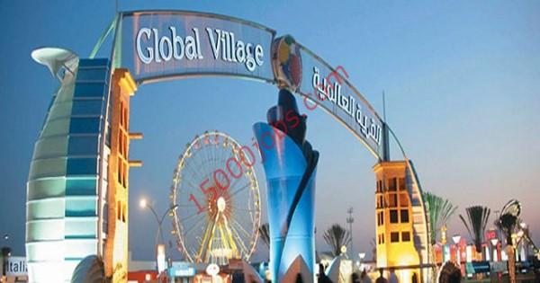 القرية العالمية بدبي