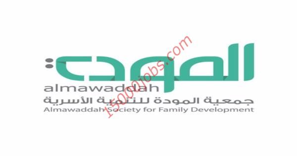 جمعية المودة للتنمية