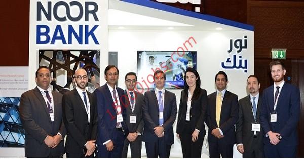 وظائف بنك نور في الإمارات