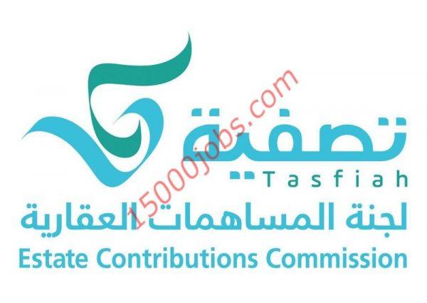 لجنة المساهمات العقارية - تصفية