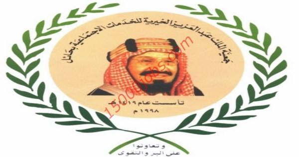 جمعية الملك عبد العزيز للخدمات الاجتماعية
