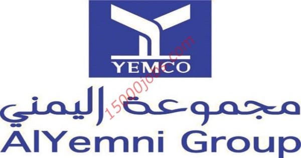 مجموعة اليمني