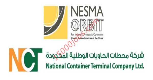محطات الحاويات الوطنية المحدودة