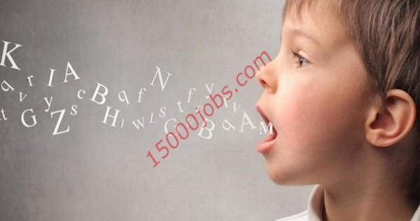 مطلوب أخصائيات علاج نطق
