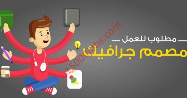 مطلوب مصممين جرافيك لشركة طباعة كبرى بالبحرين