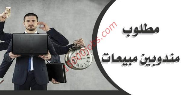 مطلوب مندوبي مبيعات خارجية للعمل في شركة كبرى بالبحرين