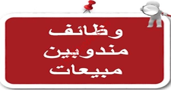 مطلوب مندوبي مبيعات للعمل في البحرين