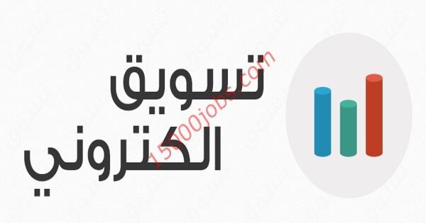 مطلوب موظفين تسويق الكتروني لشركة عقارية بالبحرين