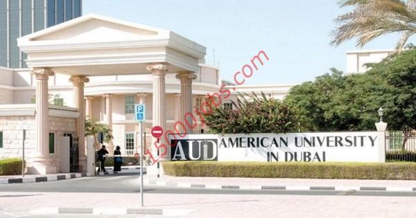 وظائف أكاديمية وإدارية شاغرة بالجامعة الأمريكية في دبي