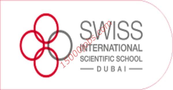 وظائف المدرسة السويسرية الدولية للعلوم في دبي