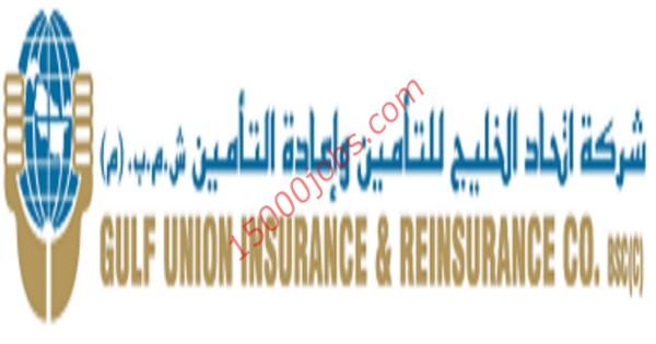 وظائف شركة اتحاد الخليج للتأمين