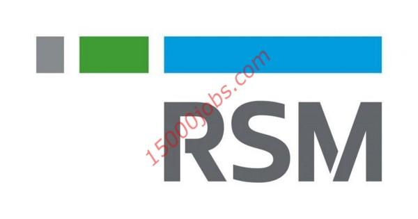 وظائف شركة RSM لخدمات التدقيق والاستشارات