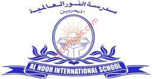 مدرسة النور الدولية بالبحرين