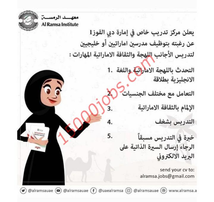 مطلوب مدرسين للعمل في معهد الرمسة لتعليم اللهجة الإماراتية بدبي