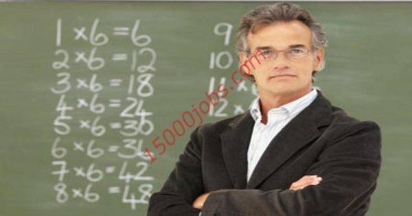 مطلوب معلمون