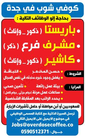 عاجل تفاصيل وظائف صحيفة الوسيلة جدة 16 فبراير 2019 15000 وظيفة