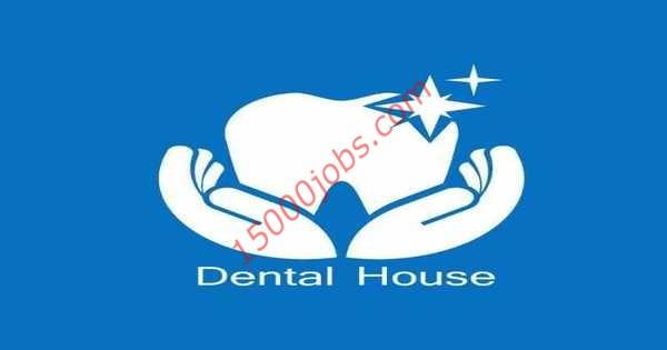 مطلوب طبيب اسنان