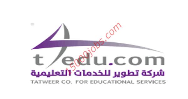 شركة تطوير للخدمات التعليمية