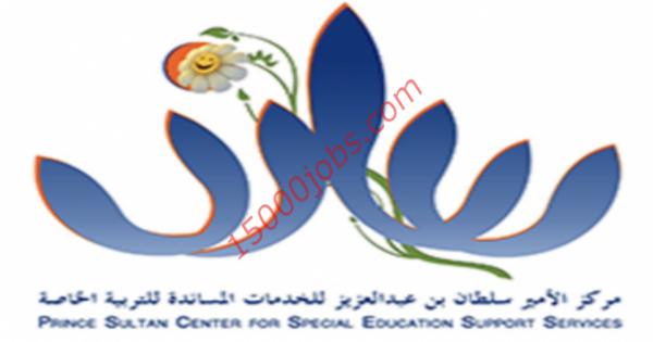 مركز الأمير سلطان
