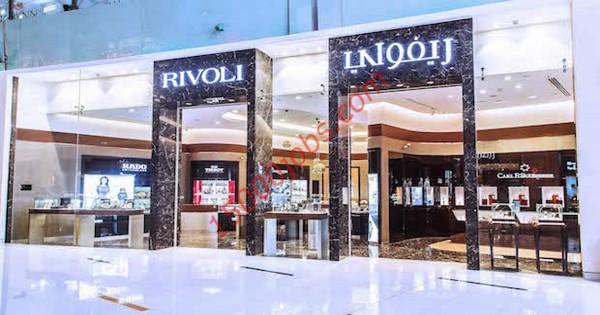 مجموعة ريفولي لتجارة التجزئة بقطر تطلب فنيين ساعات