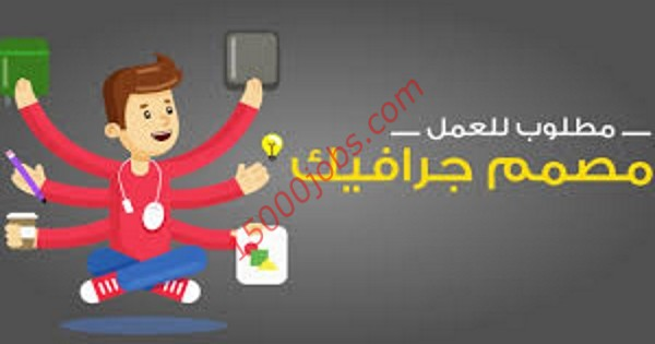 مطلوب مصممين جرافيك للعمل في شركة كبرى بمملكة البحرين