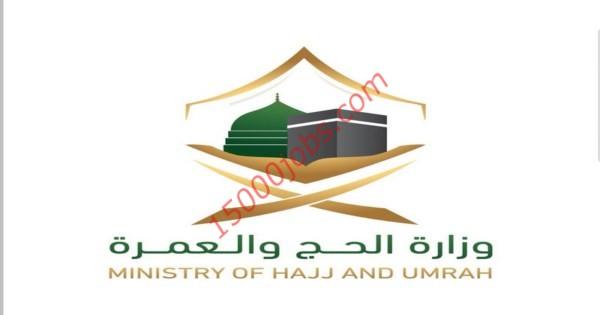 وظائف وزارة الحج والعمرة