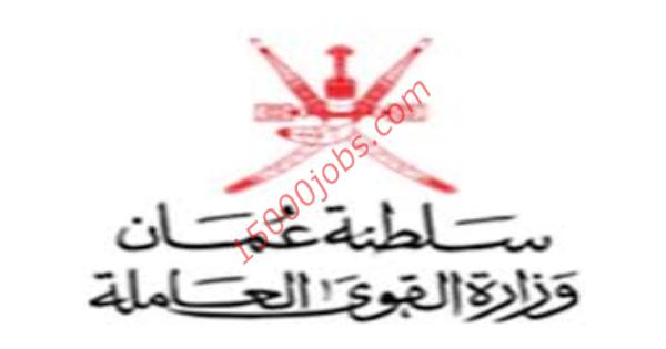 وزارة القوى العاملة بسلطنة عمان
