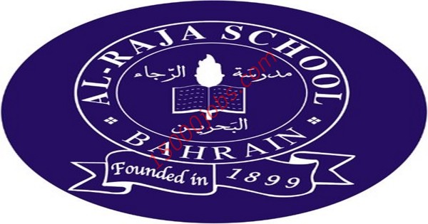 مدرسة الرجاء الخاصة بالبحرين تعلن عن وظائف متنوعة