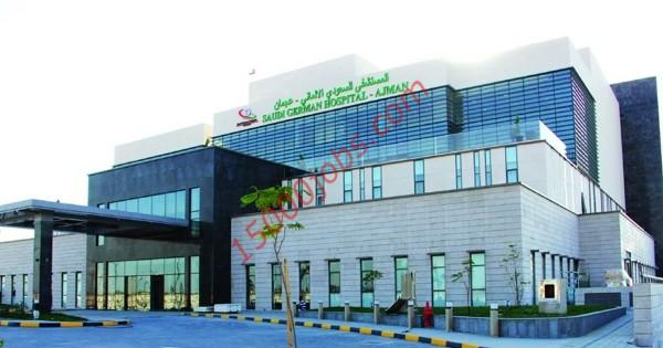 مستشفى السعودي الألماني بالإمارات تعلن عن وظائف شاغرة