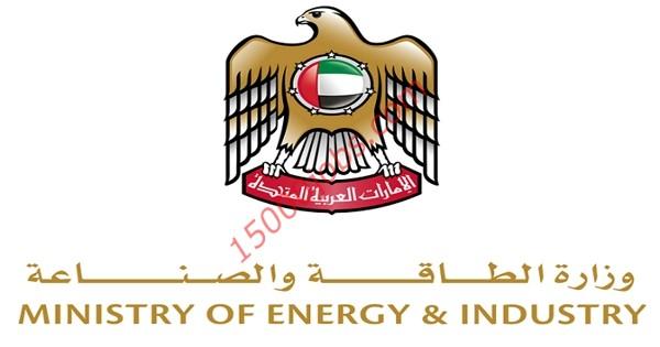 وظائف وزارة الطاقة والصناعة الإماراتية لحملة البكالوريوس والماجستير