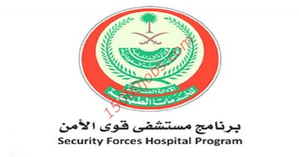 وظائف مستشفى قوى الأمن