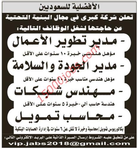 76cd3b8f8 قدمنا لكم اليوم وظائف من مختلف الصحف السعودية بتاريخ 10 مارس 2019 – قسم  الوظائف .