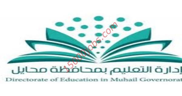 ادارة التعليم بمحايل