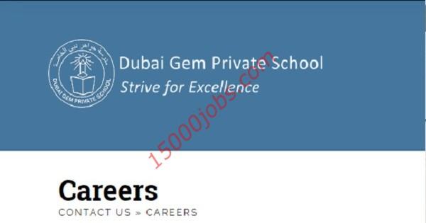 وظائف تعليمية شاغرة لدى مدرسة جواهر دبي الخاصة