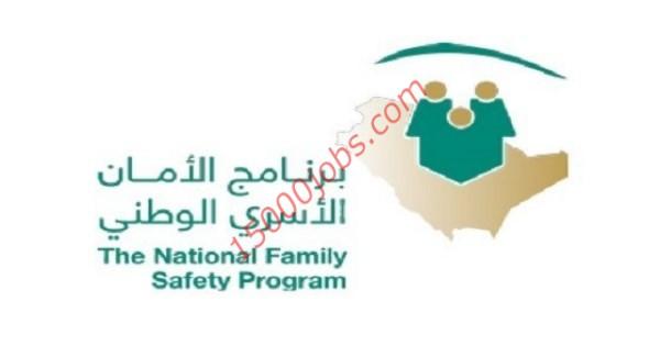 برنامج الأمان الأسري الوطني