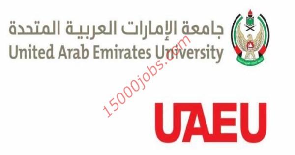 وظائف جامعة الامارات العربية المتحدة لمختلف التخصصات 15000 وظيفة