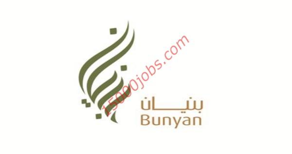 جمعية بنيان