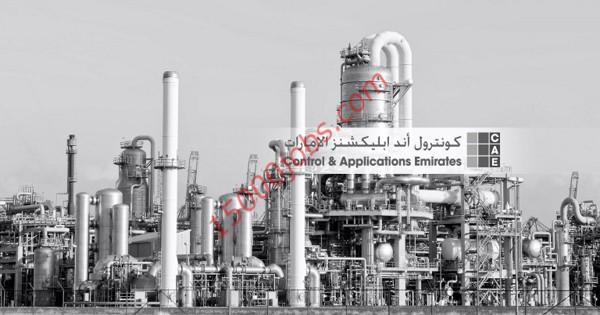 فرص عمل أعلنت عنها شركة كونترول أند أبلكيشنز الإمارات
