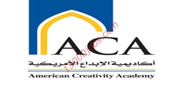 فرص عمل شاغرة أعلنت عنها أكاديمية الإبداع الأمريكية بالكويت