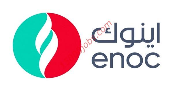 فرص عمل لعدة تخصصات أعلنت عنها شركة اينوك للنفط في الإمارات