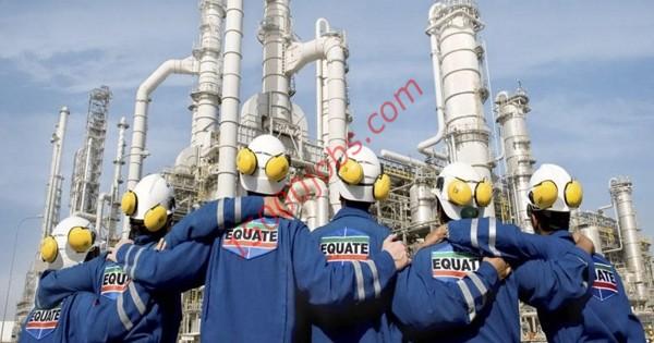 فرص عمل للكويتيين في شركة EQUATE للبتروكيماويات بالكويت