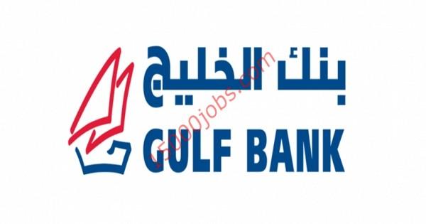 فرص عمل لمختلف التخصصات في بنك الخليج بالكويت