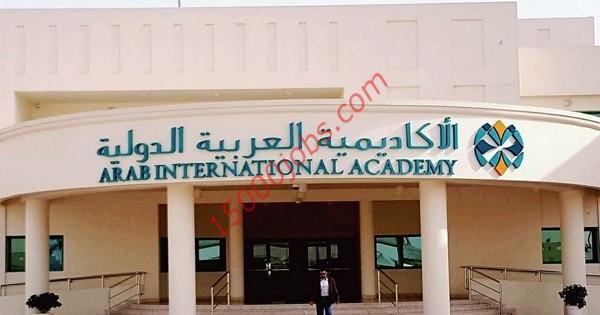 فرص عمل متنوعة أعلنت عنها الأكاديمية العربية الدولية بقطر