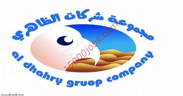 مجموعة شركات الظاهري