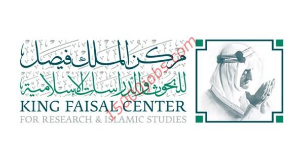 مركز الملك فيصل للبحوث والدراسات