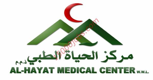مطلوب أطباء أسنان وجلدية للعمل في مركز الحياة الطبي بقطر