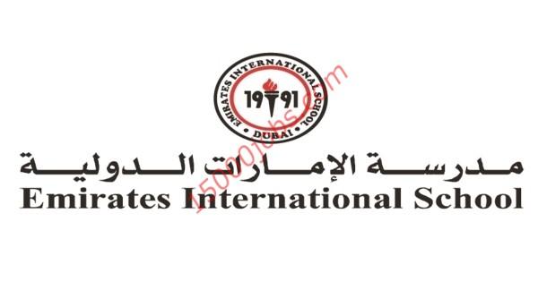 مطلوب معلمين جميع التخصصات في مدرسة الإمارات الدولية بدبي