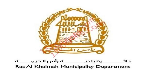 مطلوب مفتش مباني وأخصائي دراسات وإحصاء في بلدية رأس الخيمة